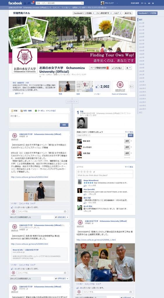 大学facebook